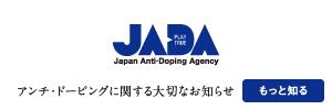 公益財団法人 日本アンチドーピング機構