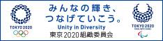TOKYO2020組織委員会